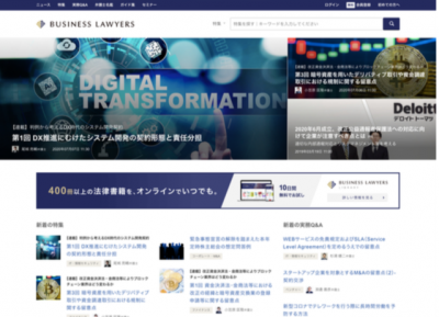【BUSINESS LAWYERS】『企業実務に役立つ法律情報が満載』*記事広告の媒体資料