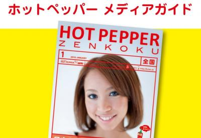 HOT PEPPER(ホットペッパー)の媒体資料