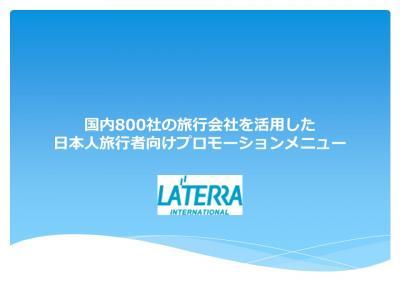 9ef12cc9d5 全国800社2,000支店の旅行会社を活用し、 海外旅行、国内旅行が確定している日本人客に対して、 確実にアプローチします。