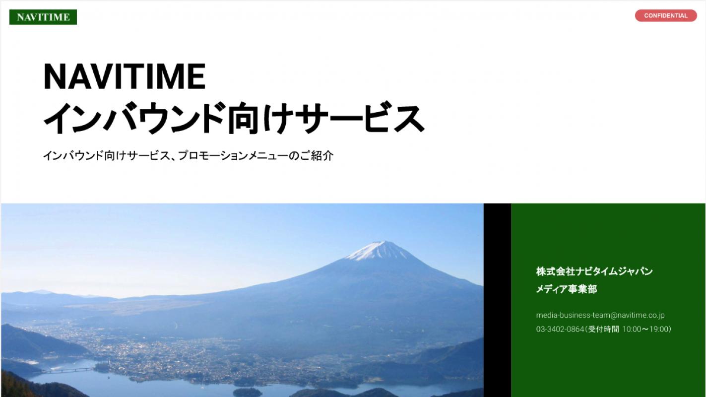 Image result for navitime for japan travel