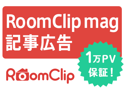 RoomClip mag 記事広告の媒体資料