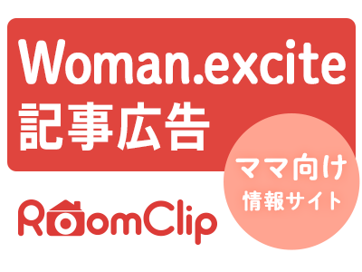 RoomClip mag x Woman.excite 記事広告の媒体資料