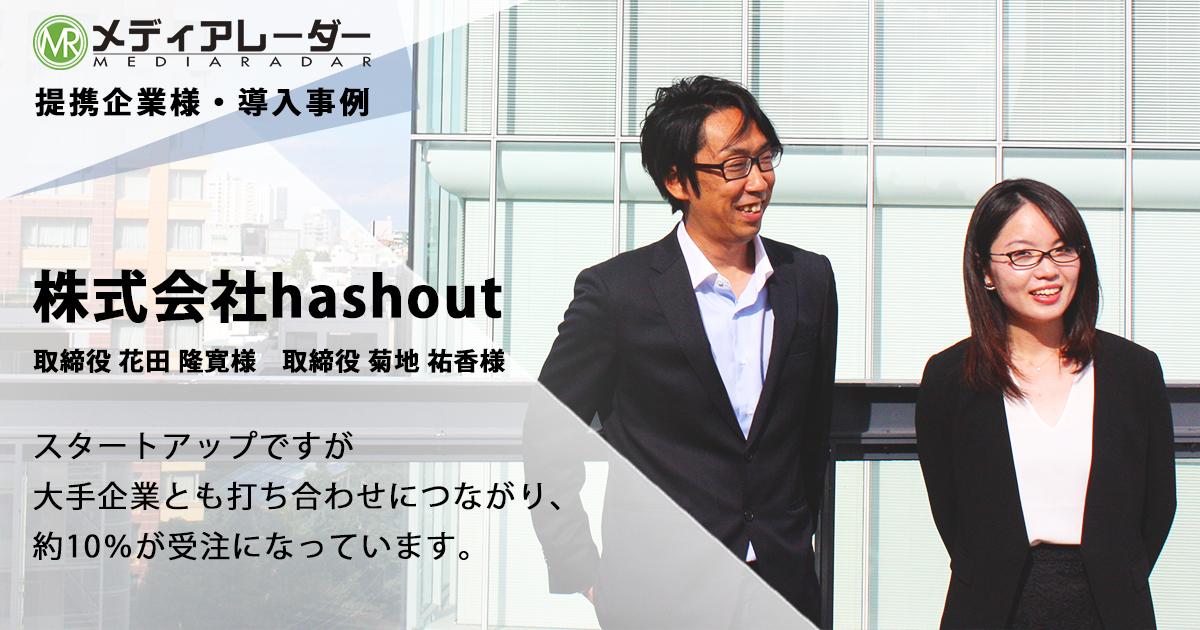 導入事例 株式会社hashout 花田様 菊地様